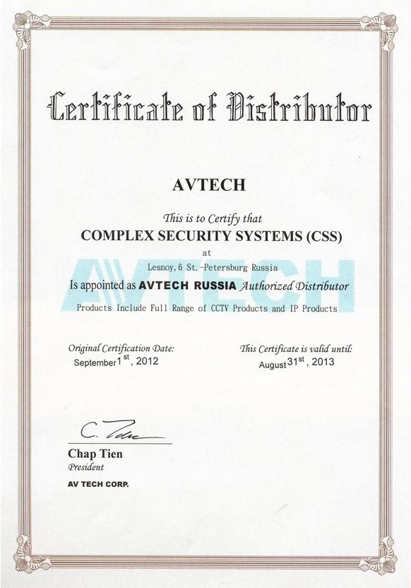 Сертификат о дистрибуции AVTech