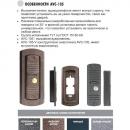 Инструкция по установке вызывной панели домофонов Activision AVC - 105.